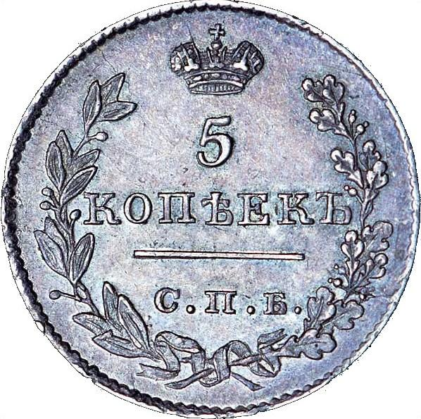 МОНЕТА 5 КОПЕЕК 1826 ГОДА НИКОЛАЯ I. ОРЕЛ С ПОДНЯТЫМИ КРЫЛЬЯМИ - реверс