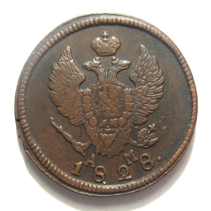 Монета 2 копейки 1828 года Николая I - аверс