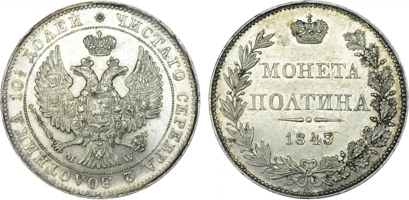 Монета Полтина 1843 года Николая I - аверс и реверс