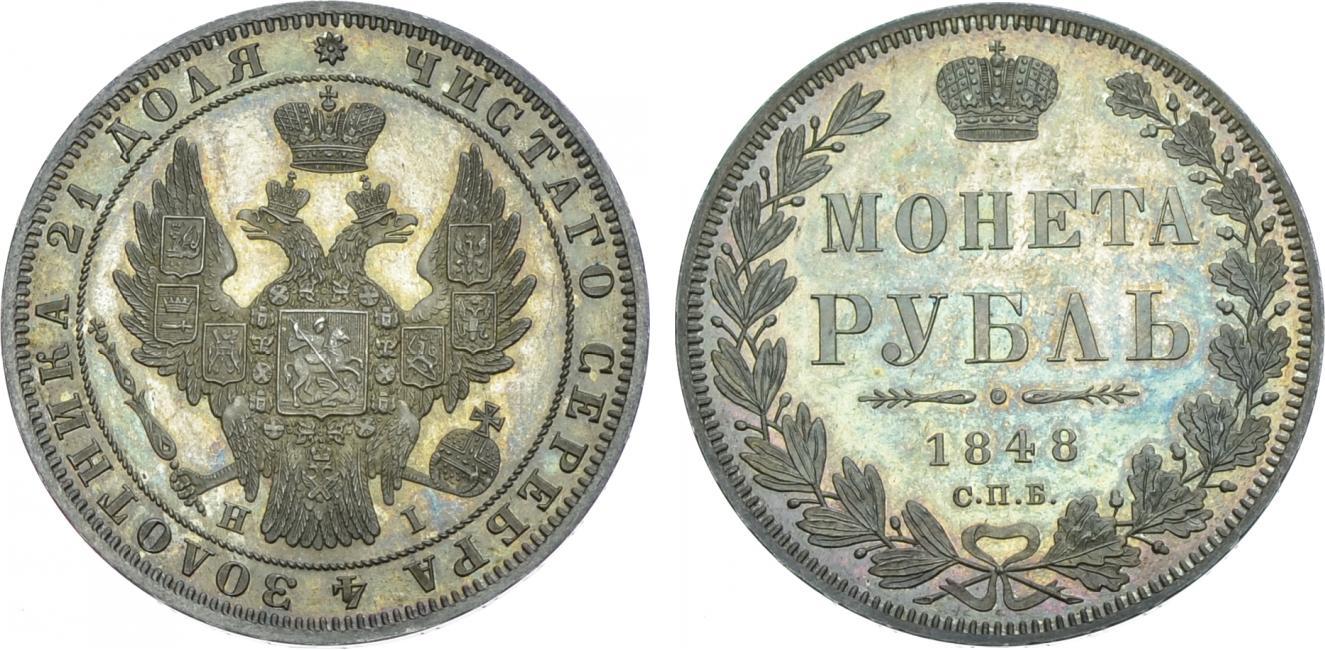 Монета 1 рубль 1848 года Николая I - аверс и реверс