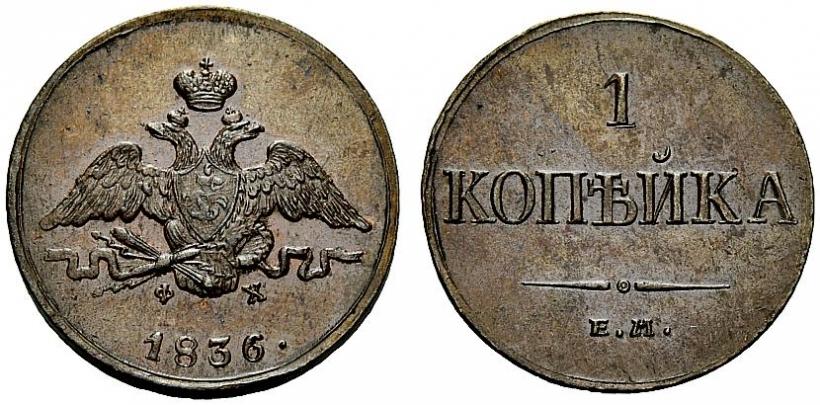 Монета 1 копейка 1836 года Николая I - аверс и реверс