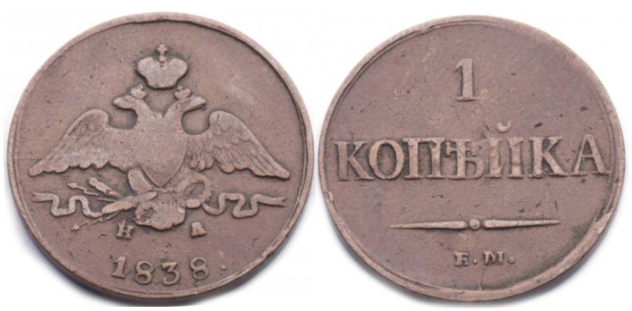 Монета 1 копейка 1838 года Николая I - аверс и реверс