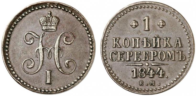 Монета 1 копейка 1844 года Николая I - аверс и реверс