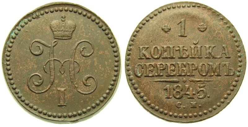 Монета 1 копейка 1845 года Николая I - аверс и реверс