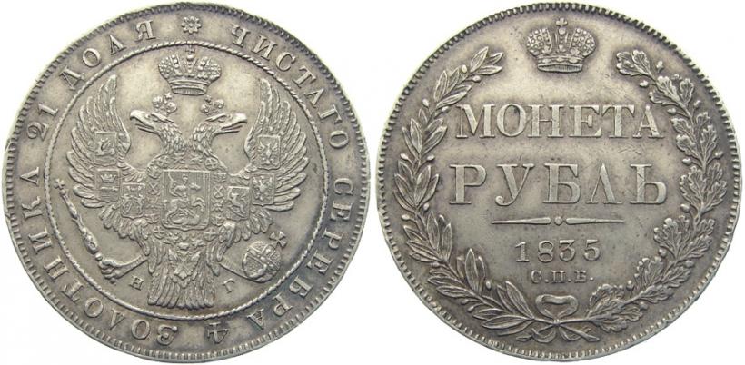 Монета 1 рубль 1835 года Николая I - аверс и реверс
