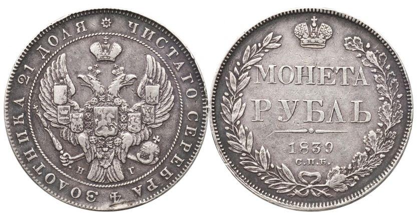 Монета 1 рубль 1839 года Николая I - аверс и реверс