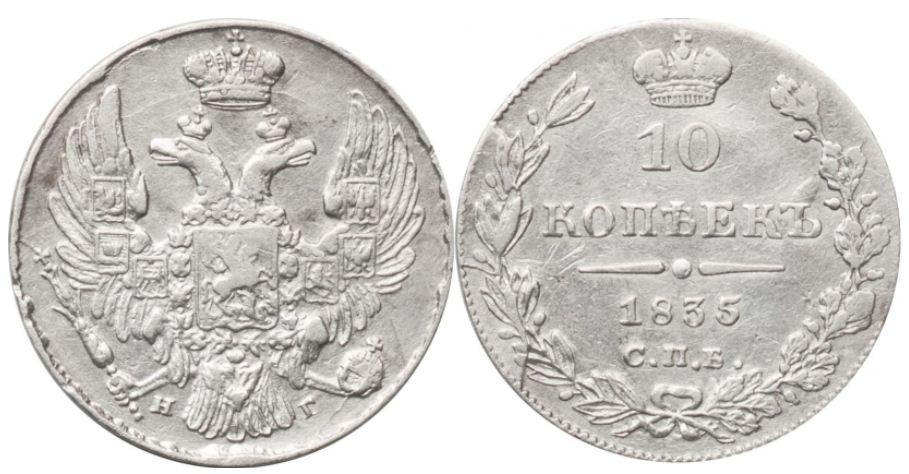 Монета 10 копеек 1835 года Николая I (серебро) - аверс и реверс