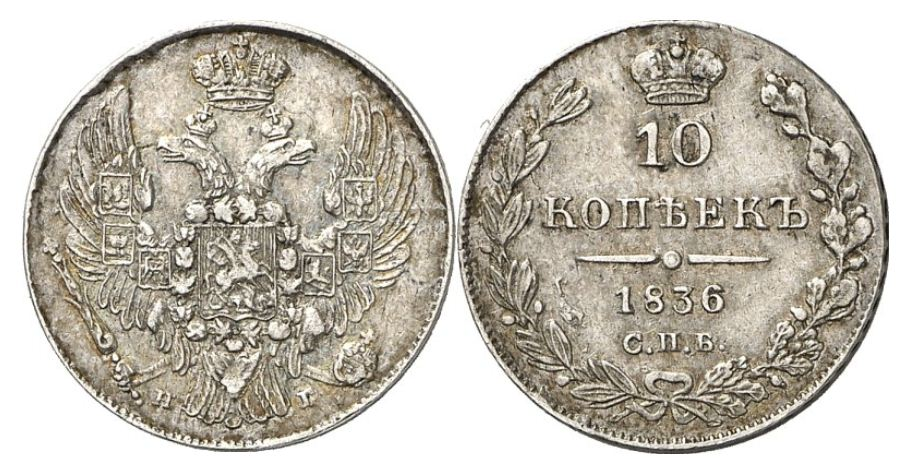 Монета 10 копеек 1836 года Николая I - аверс и реверс