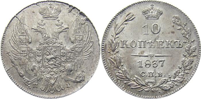 Монета 10 копеек 1837 года Николая I (серебро) - аверс и реверс