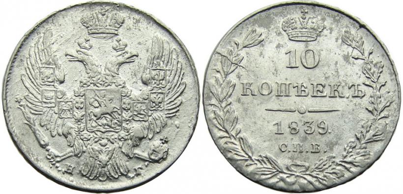 Монета 10 копеек 1839 года Николая I - аверс и реверс