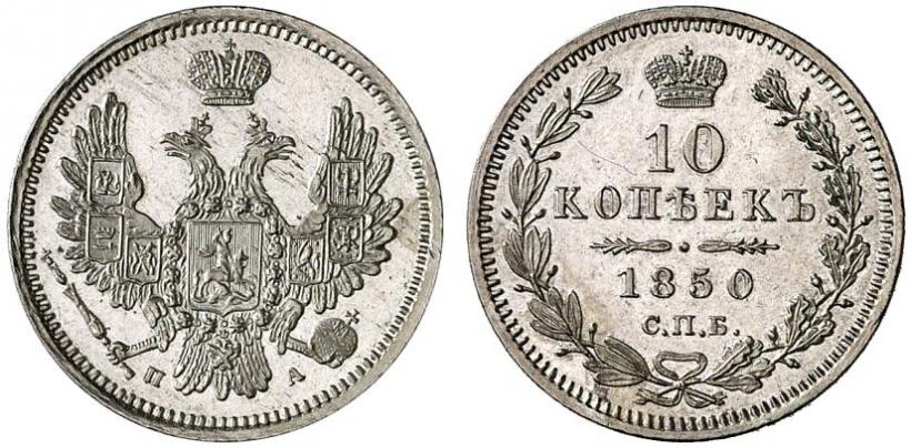 Монета 10 копеек 1850 года Николая I - аверс и реверс