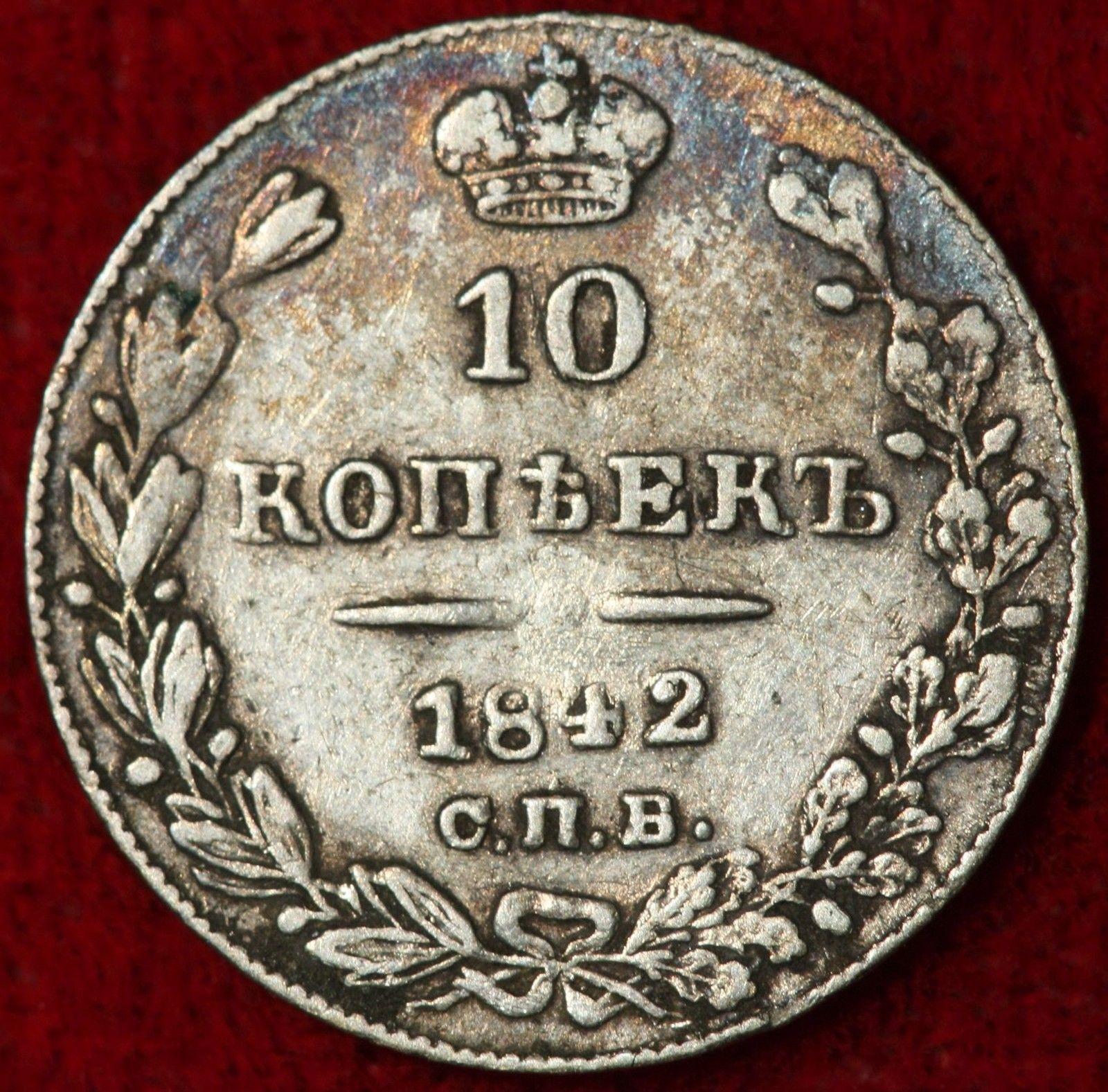 Монета 10 копеек 1842 года Николая I - реверс