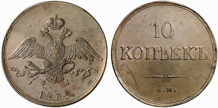 Монета 10 копеек 1835 года Николая I (медь) - аверс и реверс