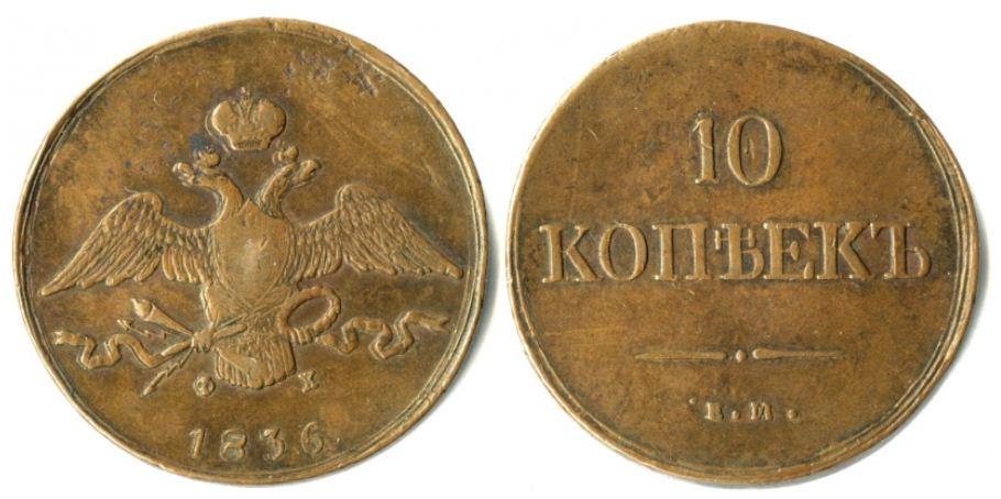 Монета 10 копеек 1836 года Николая I (медь) - аверс и реверс