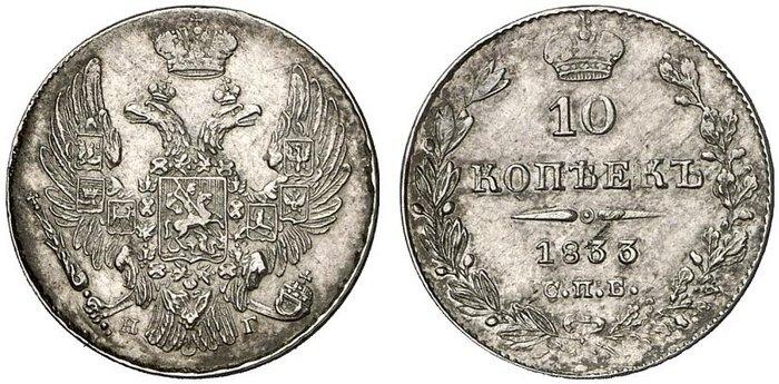 Монета 10 копеек 1833 года Николая I - аверс и реверс