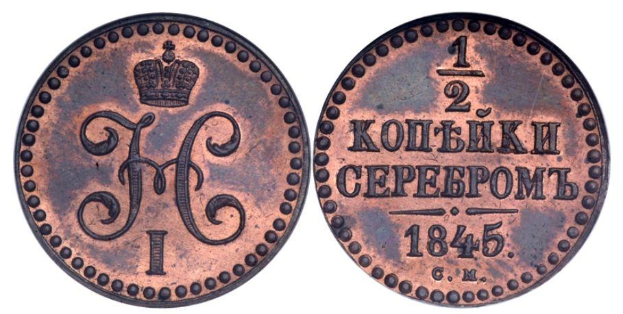Монета 1/2 копейки 1845 года Николая I - аверс и реверс