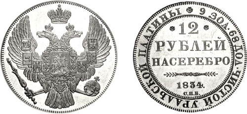 Монета 12 рублей 1834 года Николая I - аверс и реверс