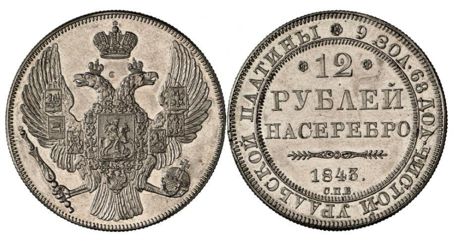 Монета 12 рублей 1843 года Николая I - аверс и реверс