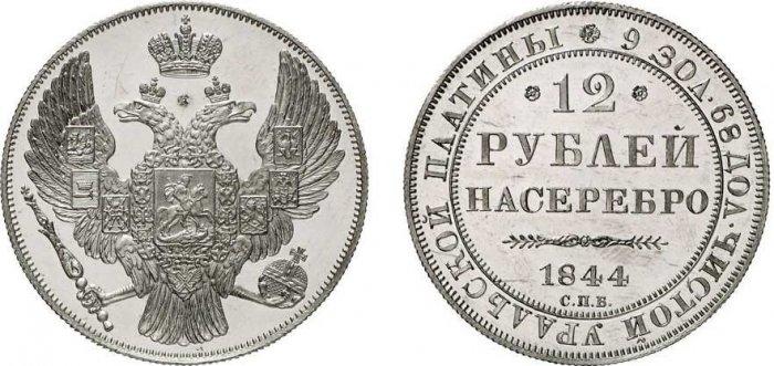 Монета 12 рублей 1844 года Николая I - аверс и реверс