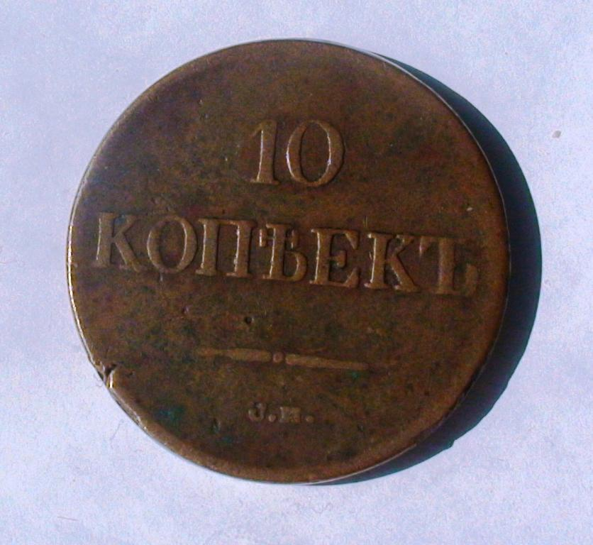 Монета 10 копеек 1839 года Николая I (медь) - реверс