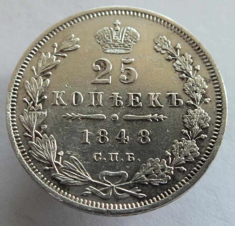Монета 25 копеек 1848 года Николая I - реверс