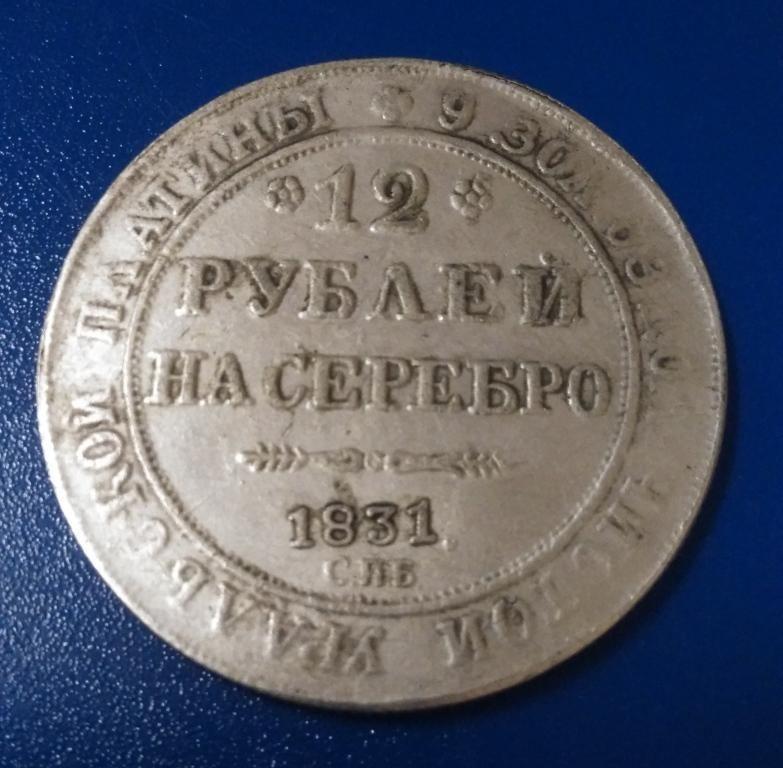 Монета 12 рублей 1831 года Николая I - реверс