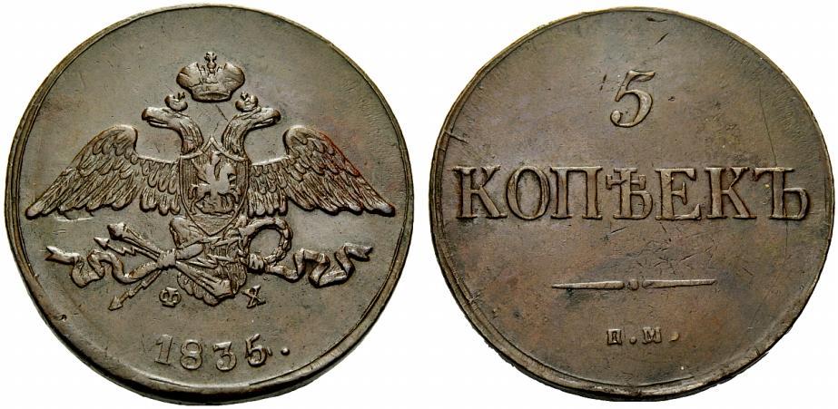 Монета 5 копеек 1835 года Николая I (медь) - аверс и реверс