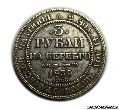 Монета 3 рубля 1839 года Николая I - реверс