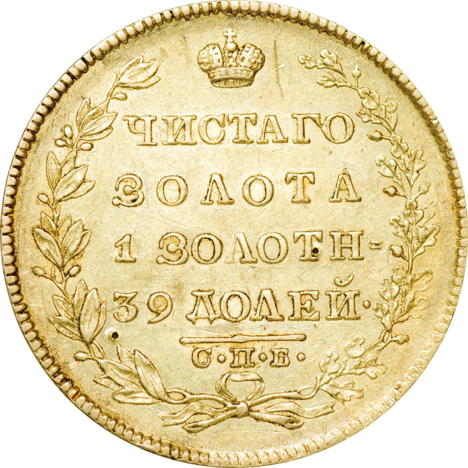 Монета 5 рублей 1830 года Николая I - реверс