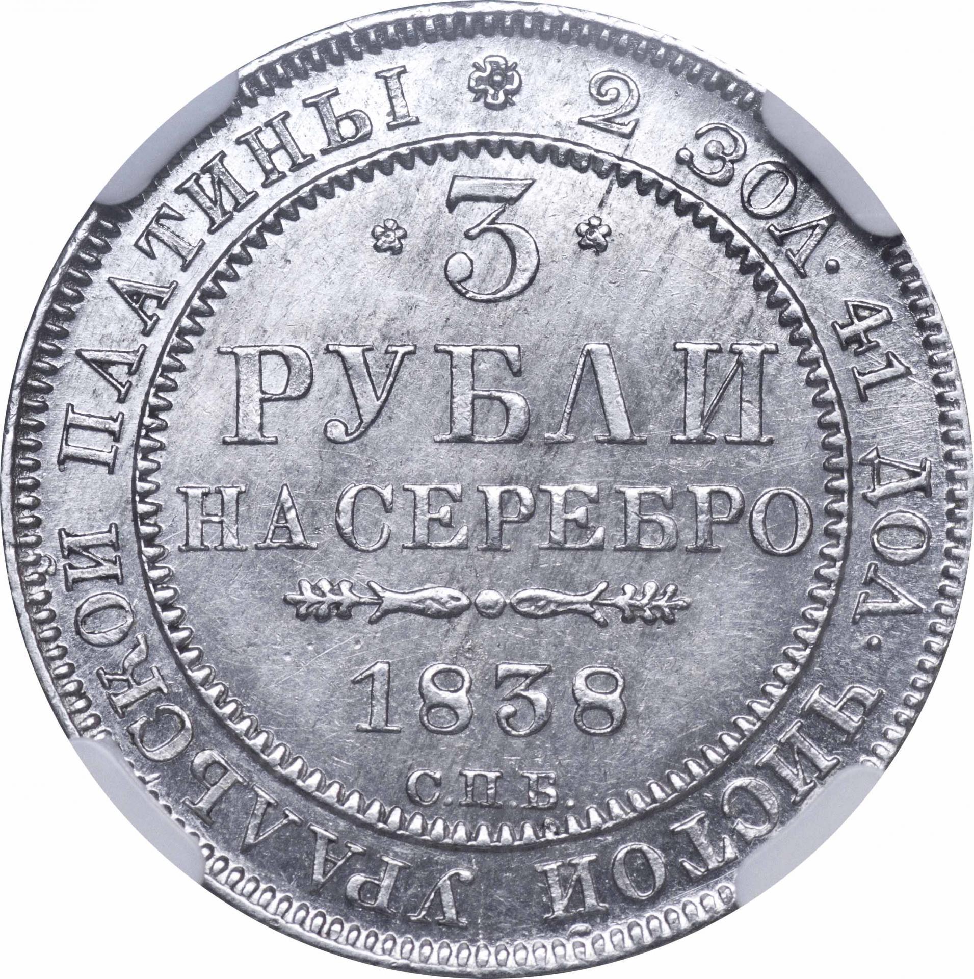 Монета 3 рубля 1838 года Николая I - реверс