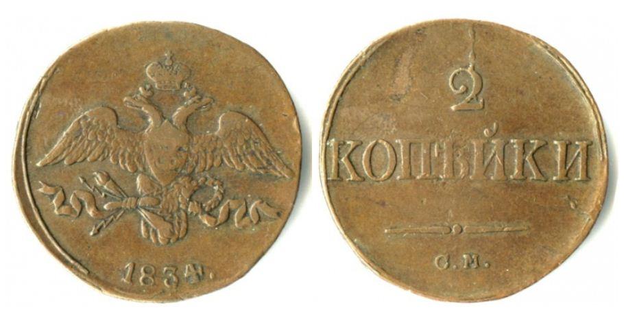 Монета 2 копейки 1834 года Николая I - аверс и реверс