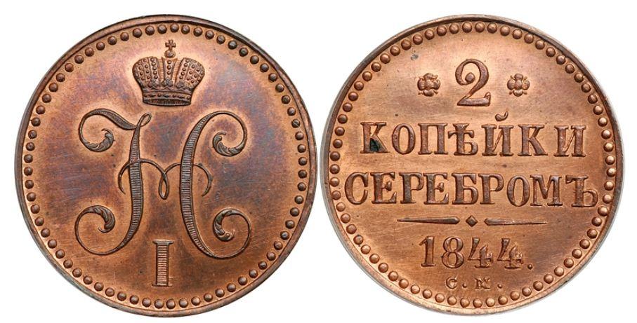 Монета 2 копейки 1844 года Николая I - аверс и реверс