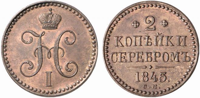 Монета 2 копейки 1845 года Николая I - аверс и реверс
