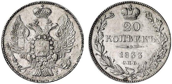 Монета 20 копеек 1833 года Николая I - аверс и реверс