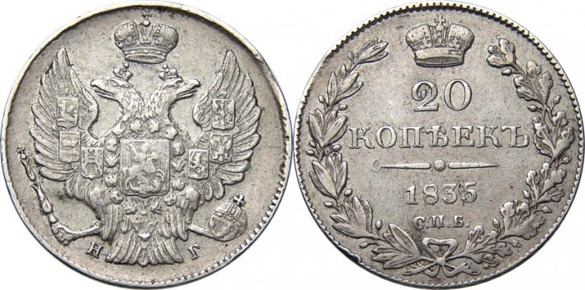 Монета 20 копеек 1835 года Николая I - аверс и реверс
