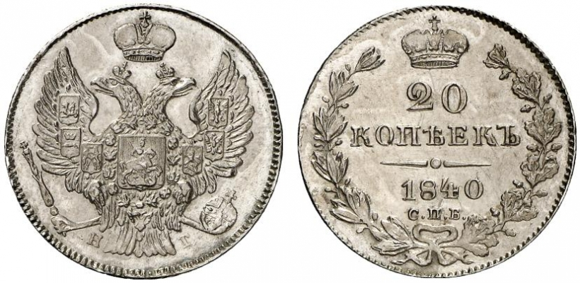 Монета 20 копеек 1840 года Николая I - аверс и реверс