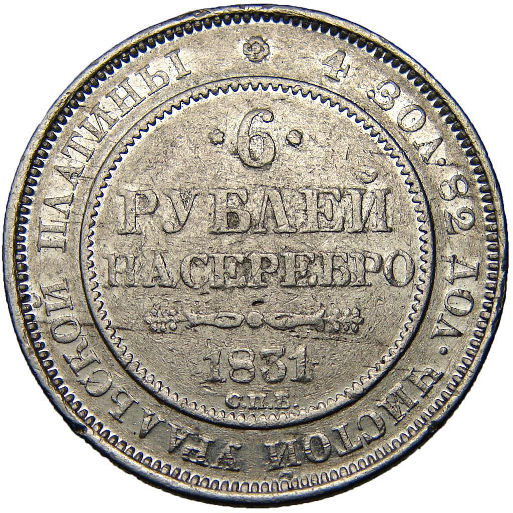Монета 6 рублей 1831 года Николая I - реверс
