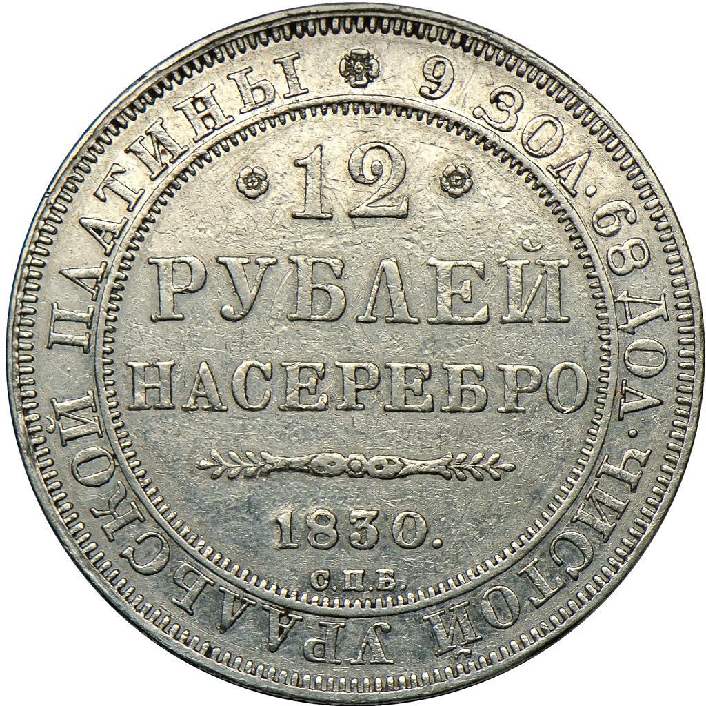 Монета 12 рублей 1830 года Николая I - реверс
