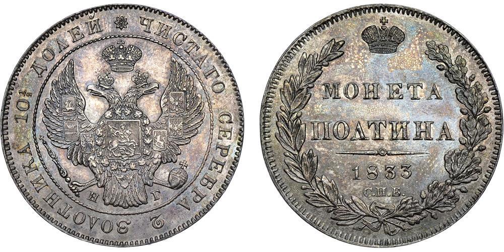 Монета Полтина 1833 года Николая I - аверс и реверс