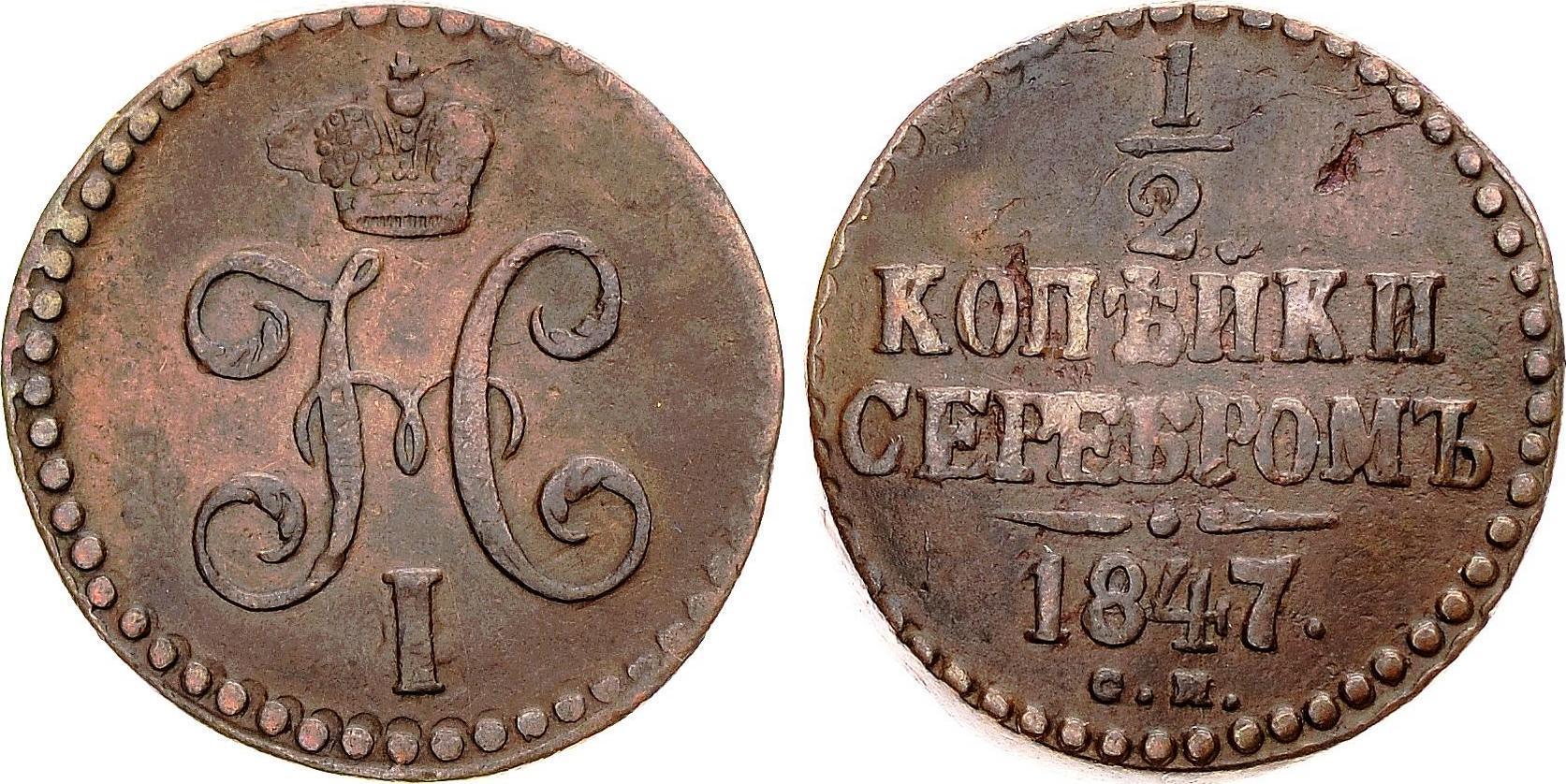 Монета 1/2 копейки 1847 года Николая I - аверс и реверс