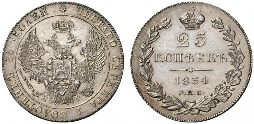 Монета 25 копеек 1834 года Николая I - аверс и реверс