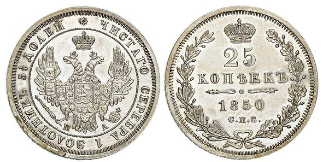 Монета 25 копеек 1850 года Николая I - аверс и реверс