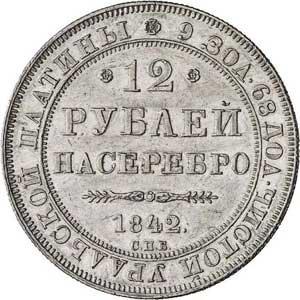 Монета 12 рублей 1842 года Николая I - реверс