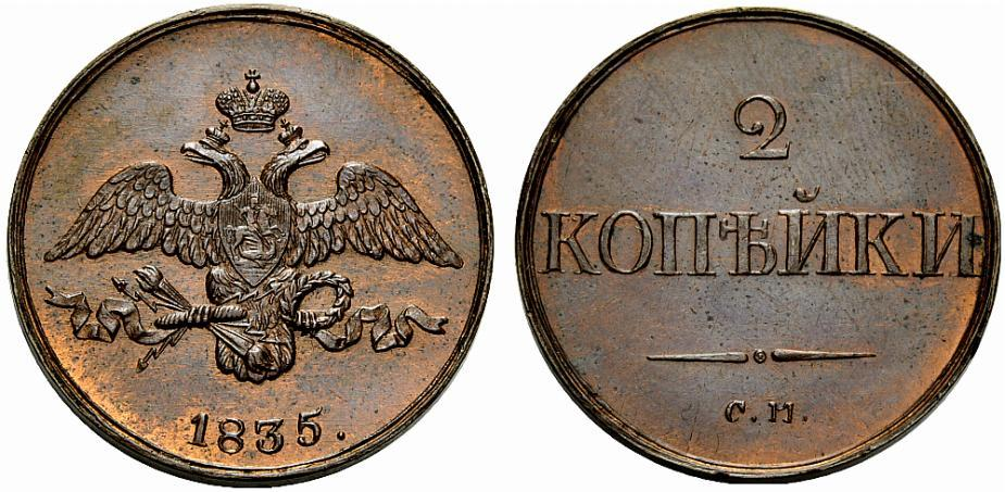 Монета 2 копейки 1835 года Николая I - аверс и реверс