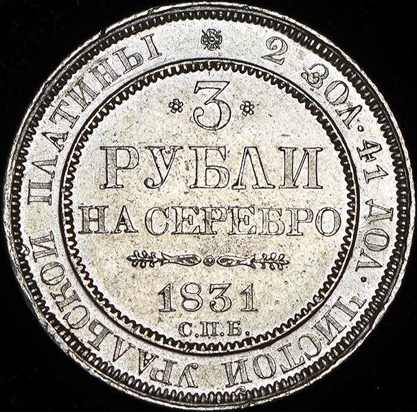 Монета 3 рубля 1831 года Николая I - реверс