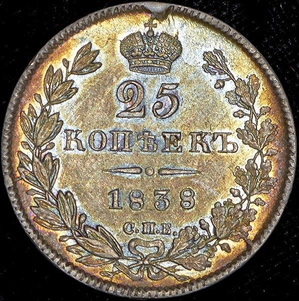 Монета 25 копеек 1838 года Николая I - реверс