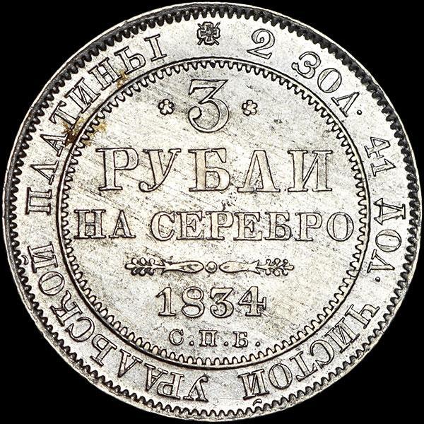 Монета 3 рубля 1834 года Николая I - реверс