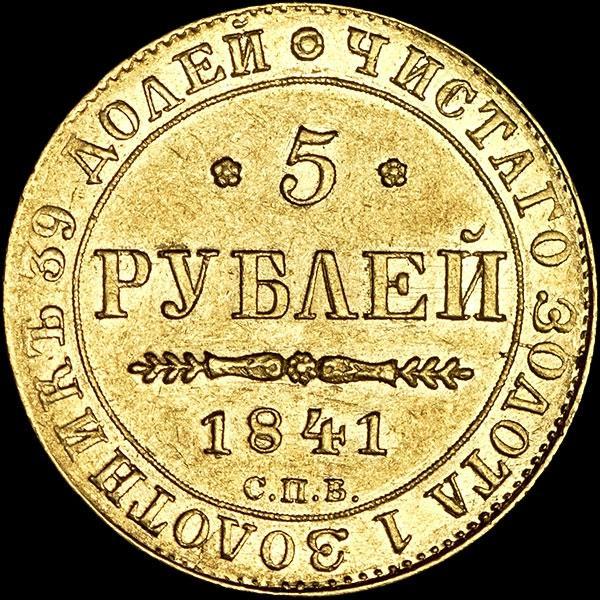 Монета 5 рублей 1841 года Николая I - реверс