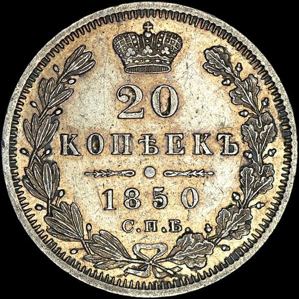 Монета 20 копеек 1850 года Николая I - реверс