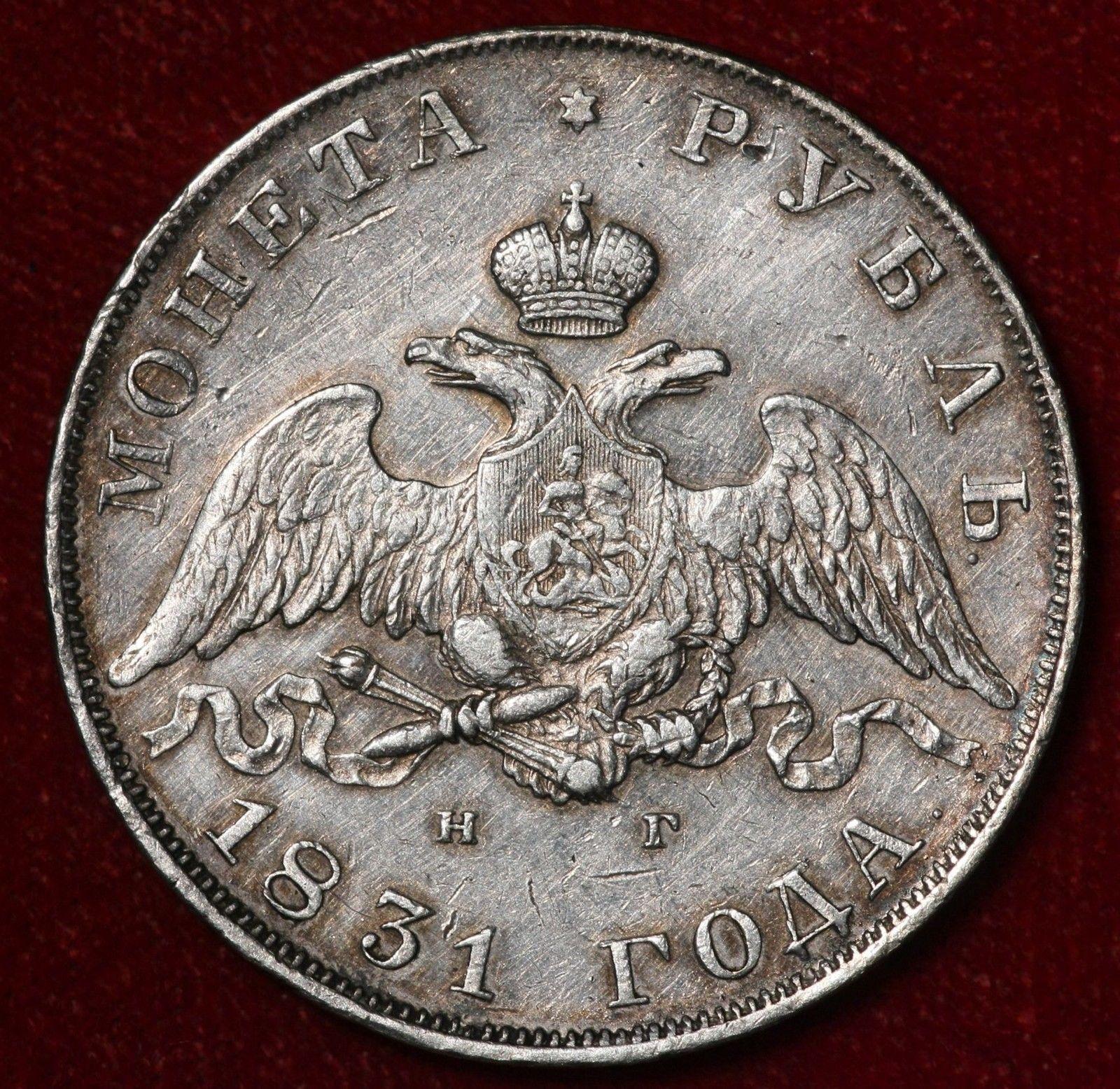 Монета 1 рубль 1831 года Николая I - аверс